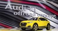 Вдарить спортом по бездорожью: Audi привезли на ММАС концепт TT Offroad
