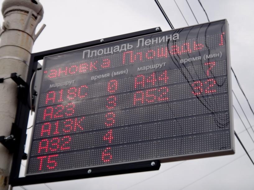 На электронные табло на тамбовских остановках потратят 7 миллионов рублей