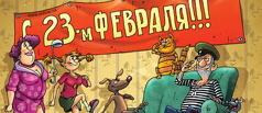 Выходные ВТамбове: Главный праздник всех защитников Отечества