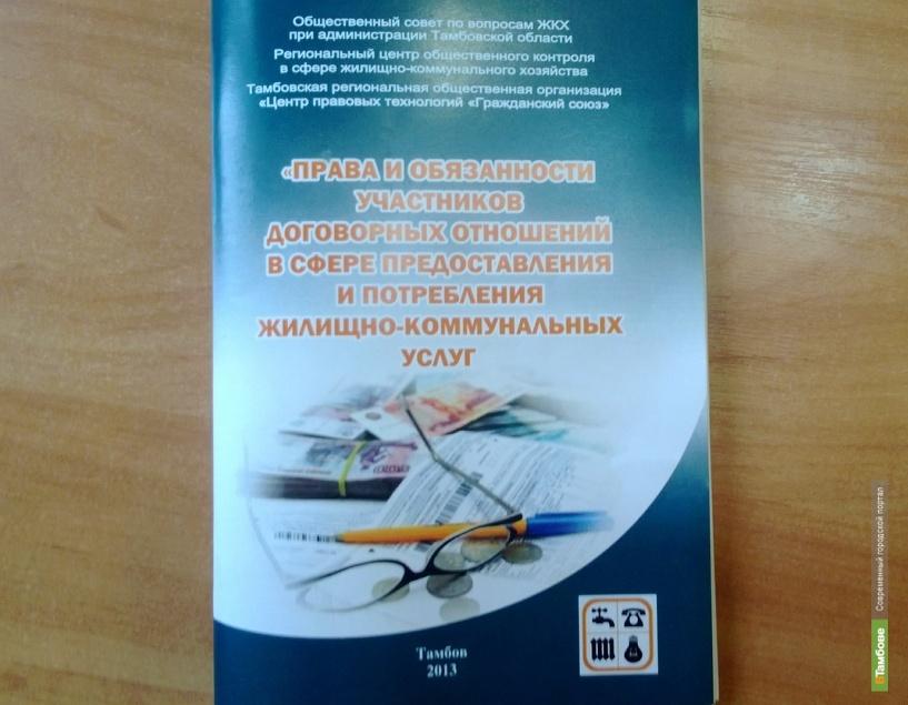 В Тамбове издали новую книгу