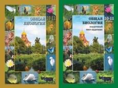 РПЦ выпустила учебник по «православной биологии»