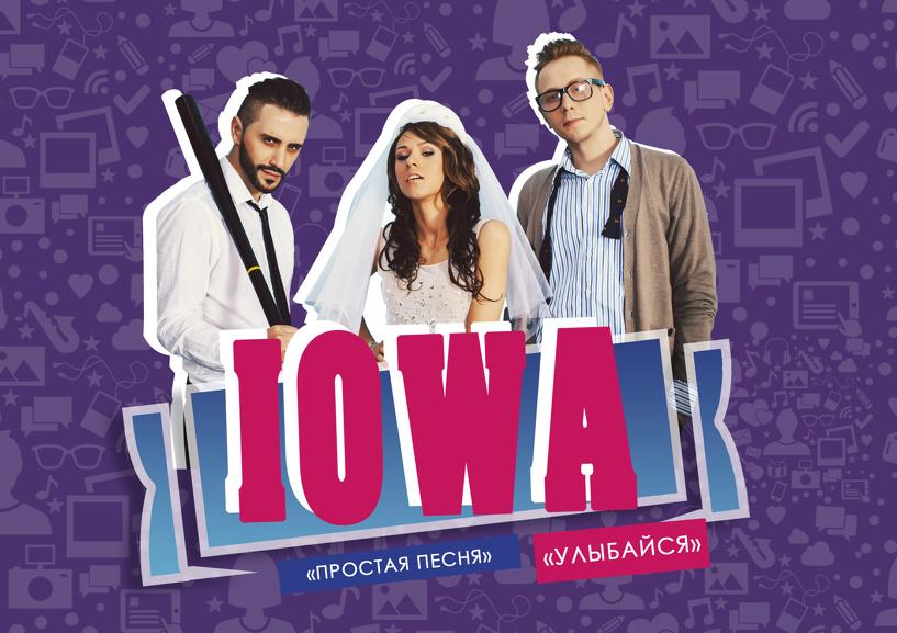 Группа Iowa споет в Тамбове свою первую песню