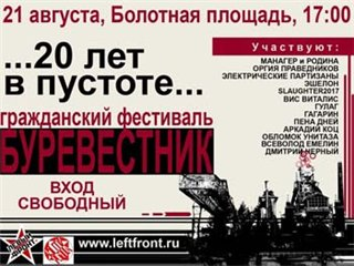 «Левый фронт» открывает в Москве культурное сопротивление