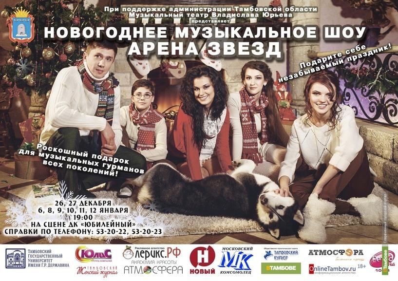 В Тамбове состоится показ телеверсии Рождественских концертов шоу «Арена Звезд»