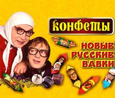 Новые русские бабки привезут в Тамбов «конфеты»