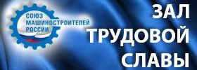 Тамбовчанина избрали в Зал трудовой славы Союза машиностроителей России