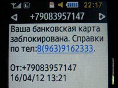 Тамбовчанка перевела на счет мошенников 41 тысячу рублей