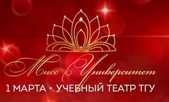 В ТГУ выберут «Мисс университет – 2017»
