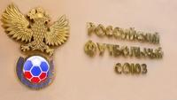РФС опровергает сообщения о договоренности с новым тренером