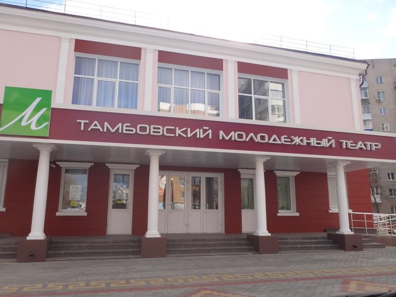 На сцене тамбовской «Молодёжки» покажут пушкинскую «Метель»