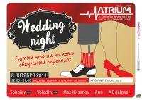 Atrium устроит тамбовчанам свадебную ночь