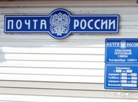 «Почта России» уволит треть управленцев
