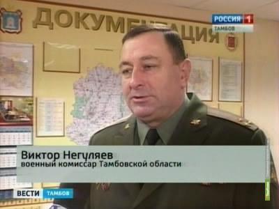 Военного комиссара Тамбовской области подозревают в мошенничестве