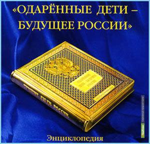 Про тамбовских школьников написали в энциклопедии
