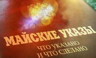 В рейтинге исполнения майских указов президента Тамбовщина вошла в топ-10