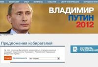 Путину посоветовали сменить ботокс на морозильную камеру