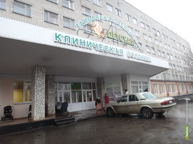 Областную детскую больницу Тамбова отремонтировали за 175 миллионов рублей