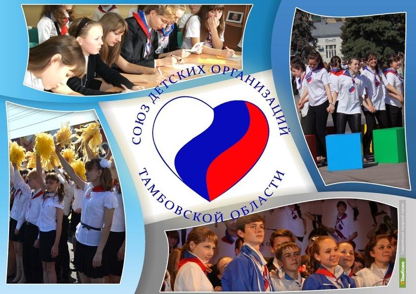 День детских организаций в Тамбове отметят красочно и масштабно