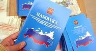 На переселение соотечественников Тамбовской области выделят свыше 3,5 миллиона рублей