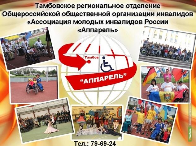НН: Тамбовская ассоциация помощи инвалидам участвует во всероссийском конкурсе