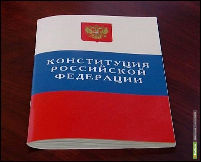 Тамбовщина уже готовится к празднованию 20-летия Конституции