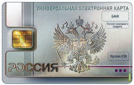 С 1 января в Тамбове начнут выдавать универсальные электронные карты