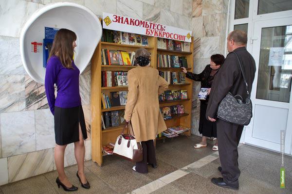 В Пушкинской библиотеке стартует буккроссинг