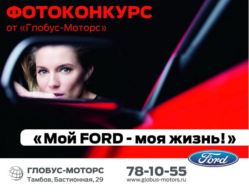 «Глобус-Моторс» объявляет о начале фотоконкурса «Мой FORD – моя жизнь!»