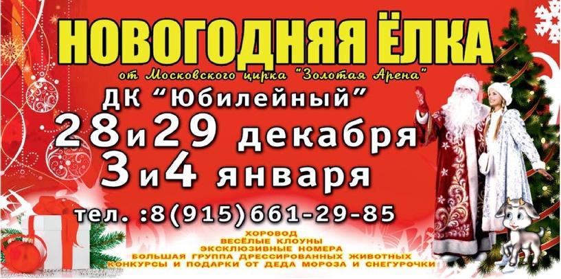 Московский цирк приглашает тамбовчан на новогоднюю елку
