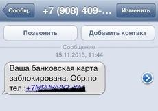 За минувшие сутки телефонные аферисты обманули тамбовчан почти на 100 тысяч рублей