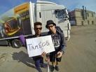 Тамбовские путешественники отправились автостопом до Тихого океана