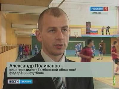 У тамбовского «Спартака» обновилось руководство