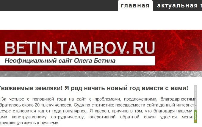 Тамбовчане чаще всего жалуются губернатору на проблемы ЖКХ