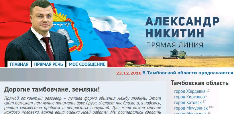 Сайт губернатора возобновил свою работу после новогодних каникул