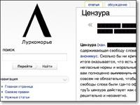 «Луркоморье» исключили из списка запрещенных сайтов