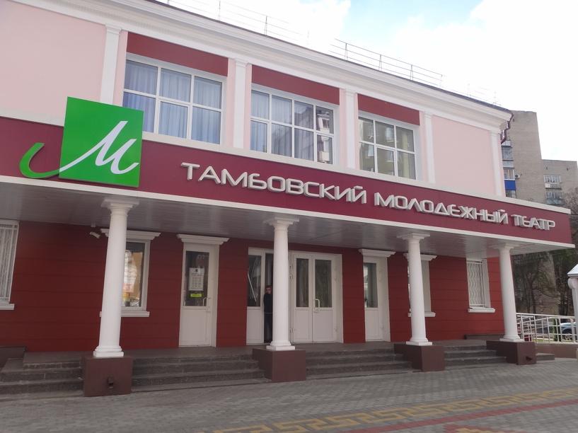 Тамбовский молодёжный театр готовит несколько премьерных спектаклей