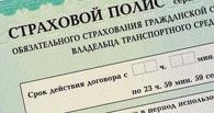 Поправки в закон об ОСАГО отложили до осени