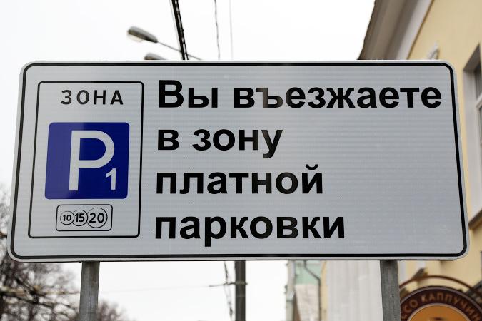 Платные парковки появятся в Тамбове не раньше следующего года