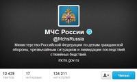 Руководство Twitter предложило МЧС оповещать россиян о бедах «твитами»