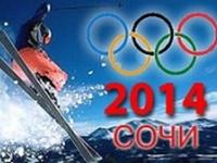 В Сочи представили гимн болельщиков Олимпиады