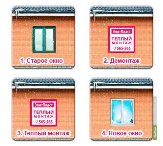 Тамбовчане могут поменять окна по «теплой» технологии