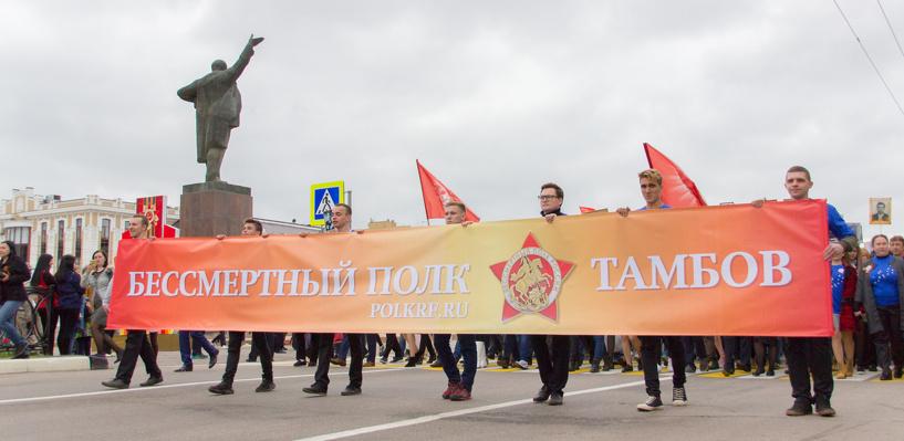 «Бессмертный полк» в Тамбове: они должны идти победным строем в любые времена