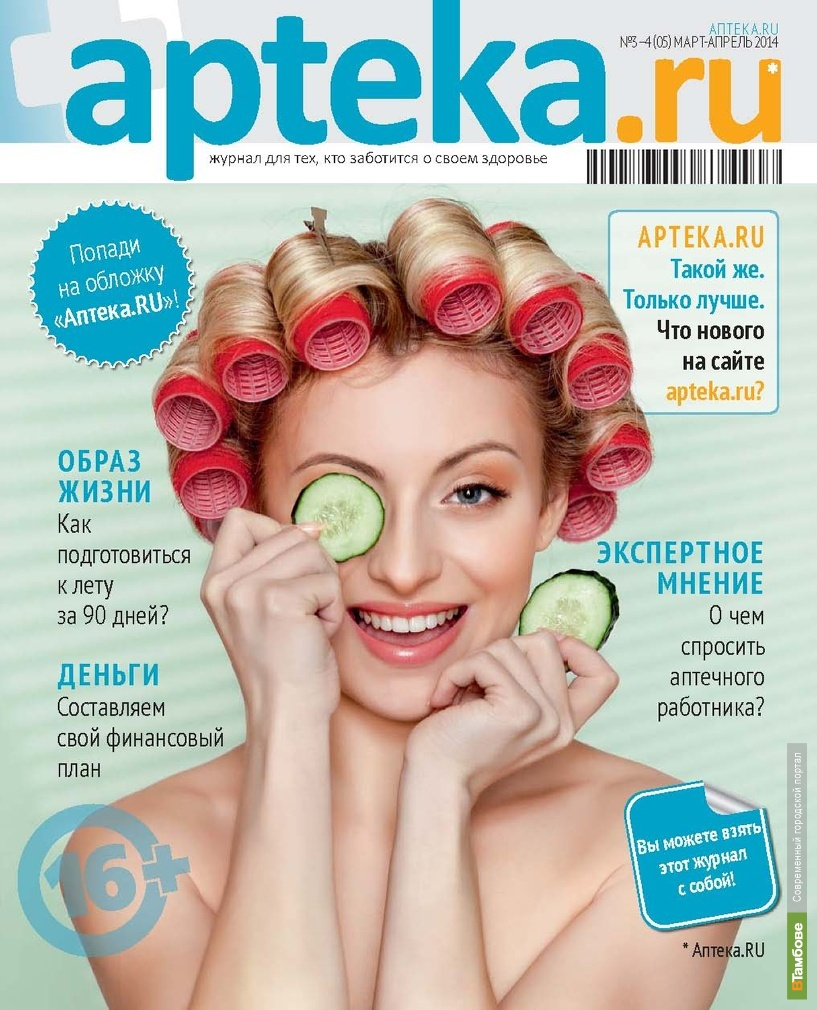 «Аптека.RU»: Журнал для тех, кто заботится о своем здоровье