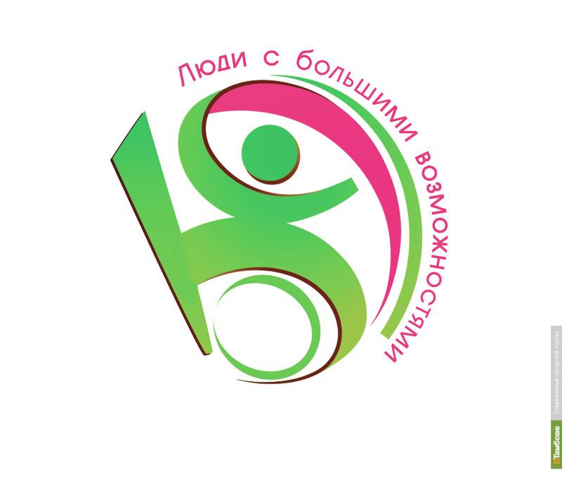 В Тамбове пройдёт отборочный тур фестиваля «Люди с большими возможностями»