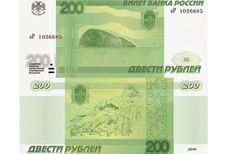 Крымские виноделы придумали дизайн новой 200-рублевой купюры