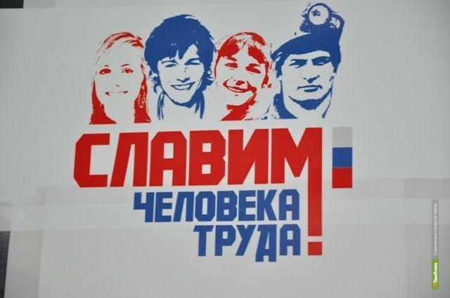 Тамбовчане могут стать Героями Труда