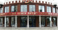 Благодаря услугам МФЦ региональный бюджет пополнился на 14 миллионов рублей