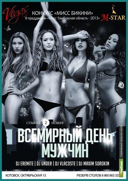 «Красота спасет мир»: В клубе «Vegas» выбрали «Мисс Бикини» и «Мисс Грацию»