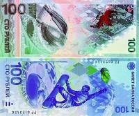 Центробанк выпускает в обращение олимпийские 100-рублевые купюры