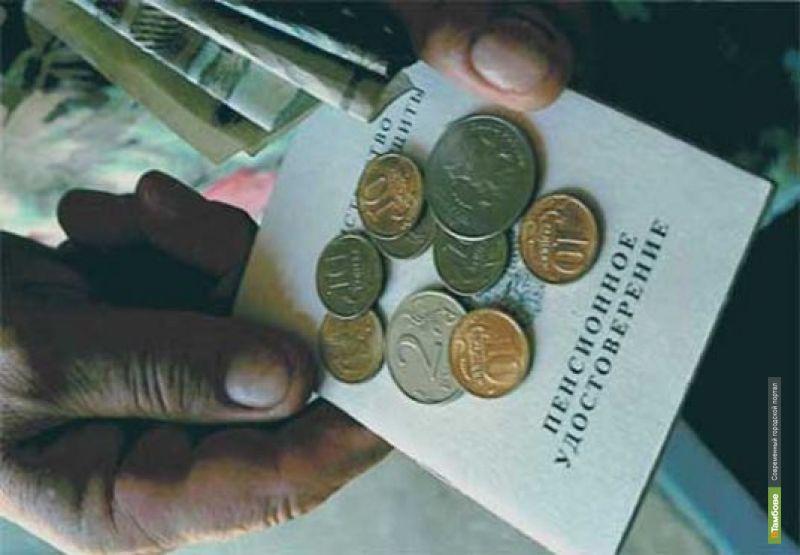 Тамбовчан в новом году ждет повышение пенсии
